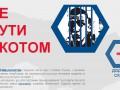Не быть скотом: Евромайдан запустил сайт о нарушителях закона