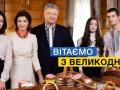 Пасха 2020: Как политики поздравили украинцев с праздником