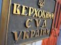 Верховный суд утвердил решение Гааги по активам в Крыму