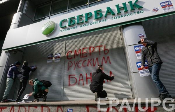 Нацбанк в поиске инвесторов для продажи российских банков