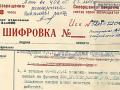 План Барбаросса и другое: в РФ рассекретили документы