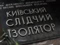 Убийство в Лукьяновском СИЗО: против оперуполномоченного возбудили уголовное дело
