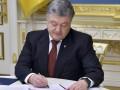 Порошенко назначил нового постпреда при международных организациях в Вене