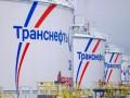 Транснефть начинает поставки в направлении Украины