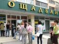 Руководство Ощадбанка налетало в Польшу на 400 тысяч гривен - ГПУ