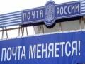Почта в Крыму ограничилась доставкой корреспонденции