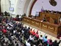 В Венесуэле пять депутатов парламента лишены неприкосновенности