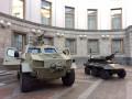 Под стены парламента привезли военную технику