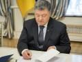 Порошенко утвердил название совместной с Литвой и Польшей воинской части