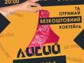 В Тернополе ночной клуб троллит горсовет за