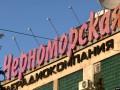 На Черноморскую ТРК совершили кибератаку