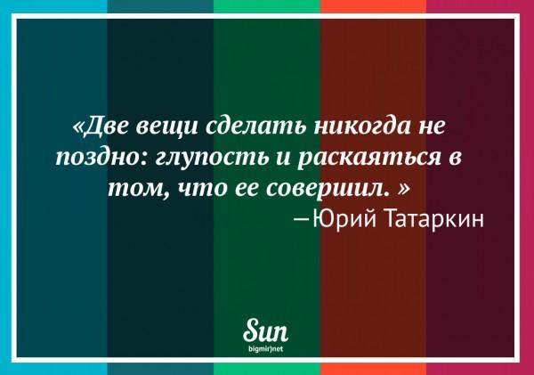 Юрий Татаркин – о своевременных вещах