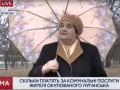 Сколько в Луганске стоит коммуналка, - опрос