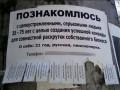 В Крыму хотят запретить объявления о знакомствах и рекламные листовки