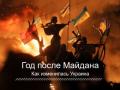 Год после Евромайдана: как изменилась Украина (инфографика)