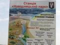 В последние дни лета. В Киеве решили возобновить работу речного трамвая