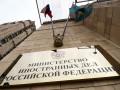 МИД РФ обвинил США в