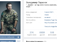 Указ Порошенко не указ: как депутаты обходят запрет ВКонтакте