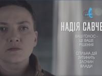 Савченко в новом видео оголилась и заявила, что пойдет в президенты