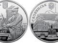 В Украине вводится в оборот монета, посвященная Славянску