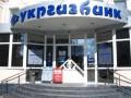 Укргазбанк досрочно погасил стабкредит НБУ