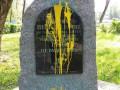 В Киеве вандалы залили краской памятник героям Небесной Сотни
