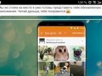 Одноклассники нашли способ обойти блокировку в Украине