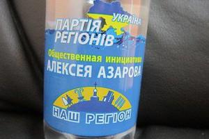 Бутылка воды от сына Николая Азарова