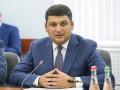 Гройсман назвал ситуацию с автогазом диверсией против Украины
