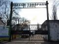 На месте пожара складов в Одессе обнаружили труп мужчины
