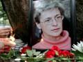 В Москве начинается процесс по делу об убийстве Политковской