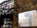 Дело Скрипаля: российские дипломаты покидают Британию