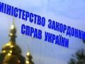 Киев не ведет переговоров с Вашингтоном о размещении ПРО на украинской территории - МИД