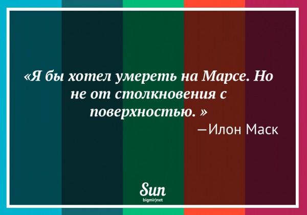Илон Маск о мечте