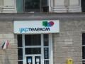 Укртелеком полностью прекратил работу в Крыму: компания заявила о захвате офиса