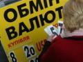 В Украине уже закрывают нелегальные обменники