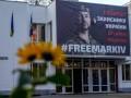 На здании МВД появился баннер #FreeMarkiv: Реакция Сети
