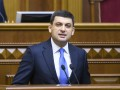 Гройсман отправит в отставку Коболева, если тот не снизит цену на газ