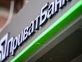 В центре Киева ограбили ПриватБанк