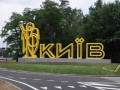 В КГГА отрицают закрытие Киева на въезд
