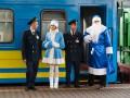 Пассажиров поездов в новогоднюю ночь будут сопровождать Снегурочки и Деды Морозы