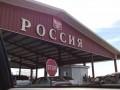 Лавров: Россия сохранит для украинцев въезд по внутренним паспортам