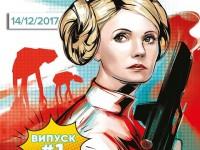 Тимошенко – принцесса Лея: комикс в стиле Звездных войн