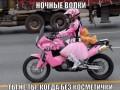 Ты не ты, когда без косметички: фотожабы на обыск байкеров из РФ