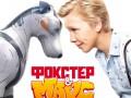 Украинские супергерои: Вышел зрелищный трейлер блокбастера Фокстер и Макс