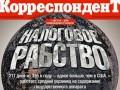 Украинцы работают на содержание госаппарата вдвое больше, чем американцы