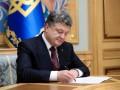 Вести бизнес станет легче: Порошенко подписал закон о дерегуляции
