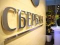 Сбербанк России сменил главу совета украинской