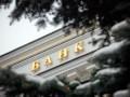 Банки Украины сократили убытки