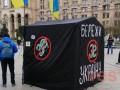 В Киеве появилась